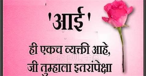 Mothers Day SMS, Text Messages, Wishes in Marathi « Wish