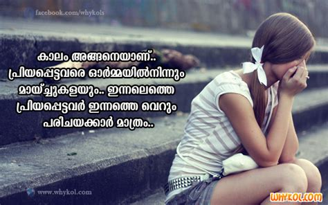 Broken Love Quotes and Images   Malayalam Messages