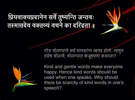 Sanskrit Quotes And Meaning