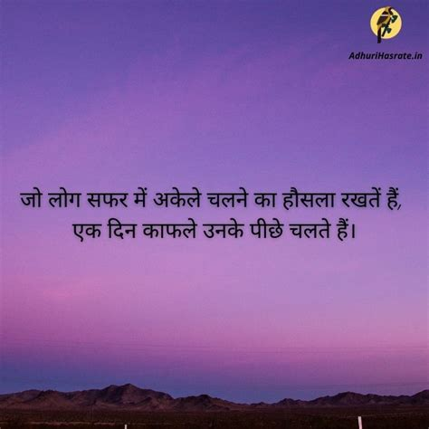 50+ Amazing Inspirational Quotes in Hindi with images